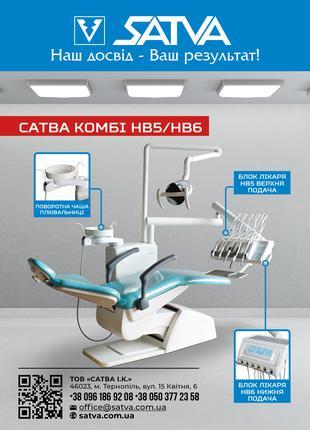 Стоматологическая установка Сатва-Комби НВ5