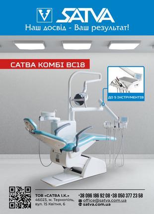 Стоматологическая установка Сатва-Комби ВС18 новая