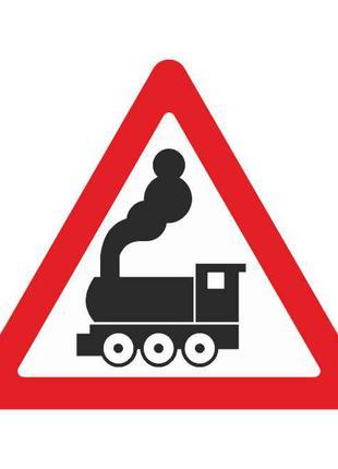 Дорожный знак 1.28. Залізничний переїзд без шлагбаума