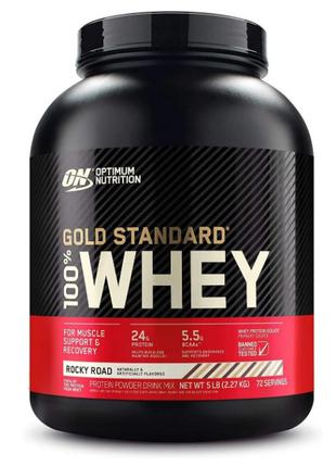 Optimum Nutrition - США Gold Standard 100% Whey 2273g (Rocky Road