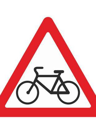 Дорожный знак 1.34. Виїзд велосипедистів (светоотражающая пленка)