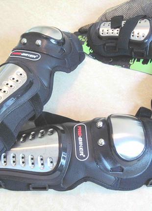 Защита локтей и колен Pro-Biker