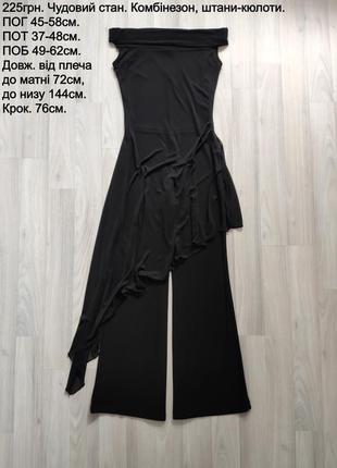 Комбінезон штанами женский комбинезон брюки кюлоты