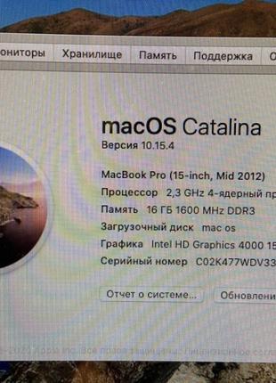 MacBook Pro 15-inch 2012 16 Gb / Intel Core i7 / 500Gb
