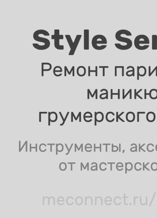 Ремонт парикмахерского, грумерского и маникюрного инструмента