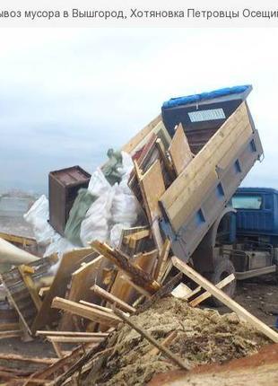 Вывоз мусора Крюковщина Гатное Святопетровское Софиевск Борщаговк