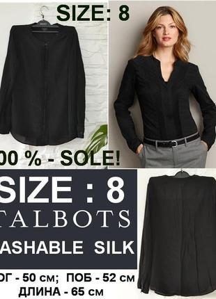 Благородная шелковая   рубашка  прямого  кроя от бренда talbots .