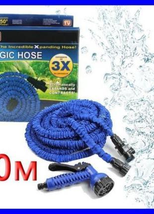 Шланг для полива X HOSE 60 м с распылителем, садовый шланг, полив
