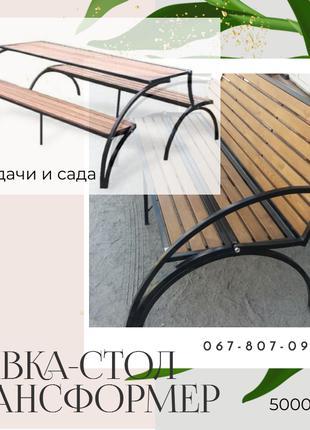 """Лавочка-стол """"Комфорт"""" трансформер"""
