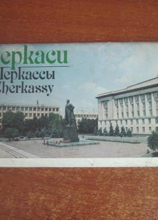 Черкаси Черкассы набор из 21 откр. Мистецтво 1987