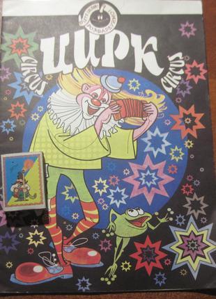 Цирк. Книжка-розмальовка. О. Харук 1996