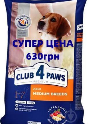 Сухой корм для собак  Клуб 4 Лапы 14 кг = 630 грн