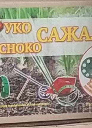 Сеялка для луковичных культур (Винница)пост.опт и в розницу,Ха...