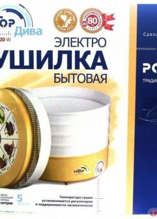 Электросушилки для фруктов и овощей РОТОР / ДИВА / ЧУДЕСНИЦА ,...