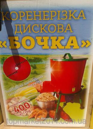 Корнерезка дисковая электрическая БОЧКА 25 л.(пр. Винница) пос...