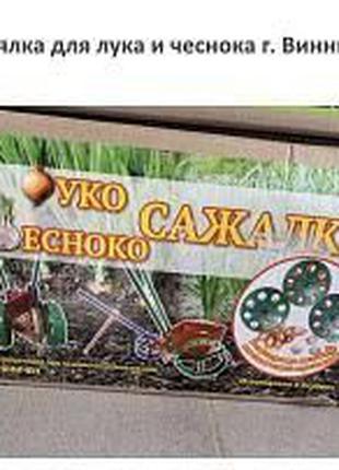 Сеялка для луковичных культур (Винница) пост.оптом и в розницу...