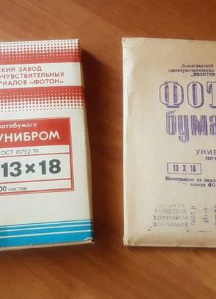 Фотобумага времён СССР Универсал -1, 13х18, глянцевая, тонкая,...