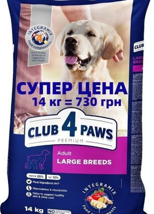 Сухой корм Клуб 4 Лапы для больших собак 14кг Левобережный 2-3.