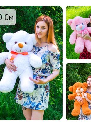 Милый мишка плюшевый 80 см, Медведь, подарок, ведмедик, ведмідь