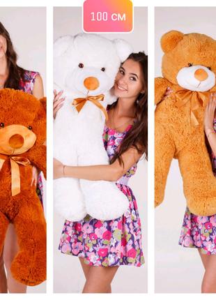 Милый мишка , плюшевый медведь 100 см, подарок, ведмедик плюшевий