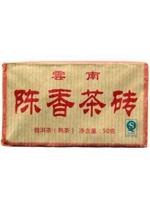 Шу Пуэр 50 грамм плитка, китайский чай пуэр / Опт и скидки