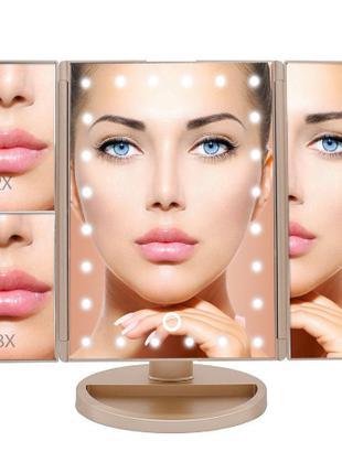 Многофункциональное Зеркало для макияжа с LED подсветкой тройное