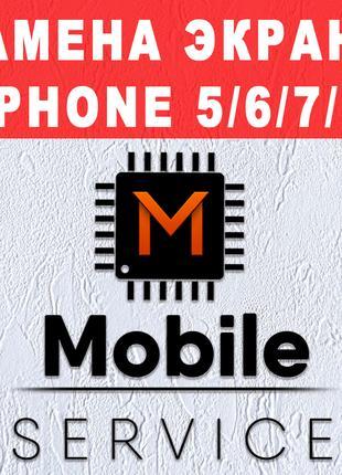 Замена экрана iphone 5/5S/5SE/6/7/8 Кривой Рог