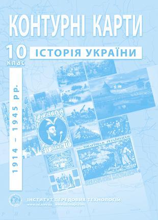 Контурні карти з історії України (1914-1945 рр.). 10 клас