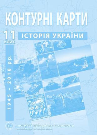 Контурні карти з історії України 11 клас