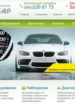Продажа сайт ремонт авто сервис гироборды самокаты