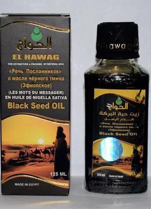 """Масло чёрного тмина Эфиопское """"Речь Посланников"""" El-Hawag купить"""