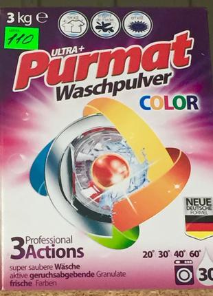 Стиральный порошок Purmat 3 кг. ( для цветных вещей )