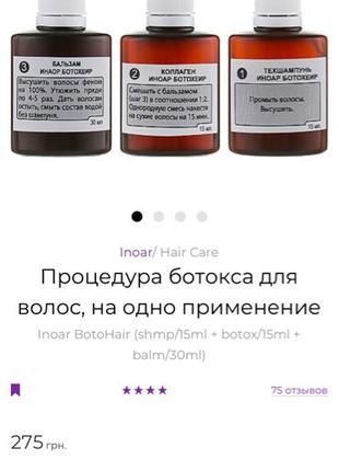 Продам ботокс для волос на одно применение