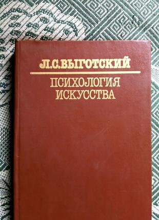 Л. С. Выготский. Психология искусства