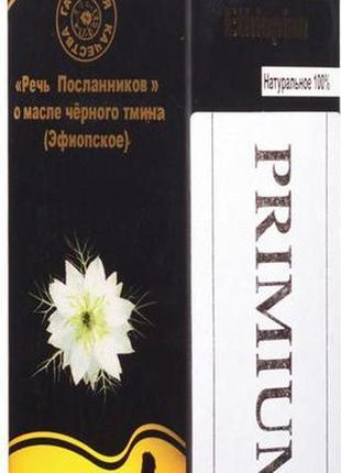 """Масло эфиопского тмина """"Речь Посланников"""" Премиум купить Украина"""