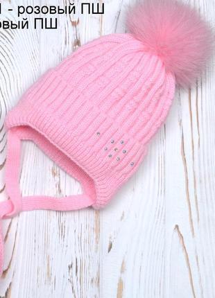 Распродажа до 15.08 детская зимняя шапка для девочки от 9 меся...