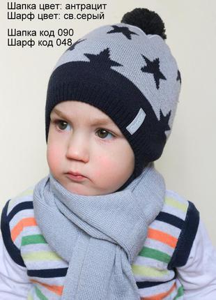 Детская двойная демисезонная шапка для мальчика с завязками со...