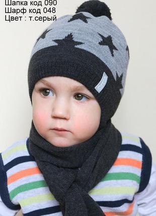 Детская двойная демисезонная шапка для мальчика с завязками от...
