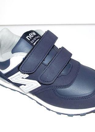 Кроссовки детские темно синие с серым klf
