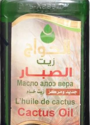 Купить масло кактуса и алоэ вера из Египта от Еl Hawag 500мл Киев