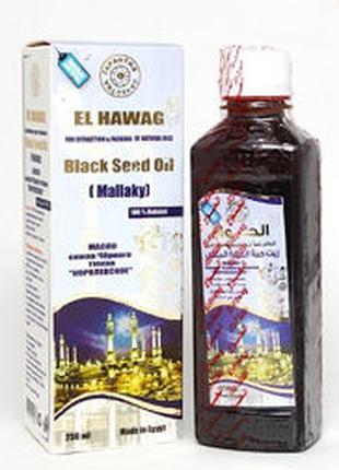 Королевское масло чёрного тмина 250 мл от El Hawag купить в Киеве