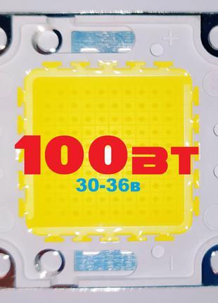 Светодиод в прожектор 100 вт 30-36 вольт Медная основа