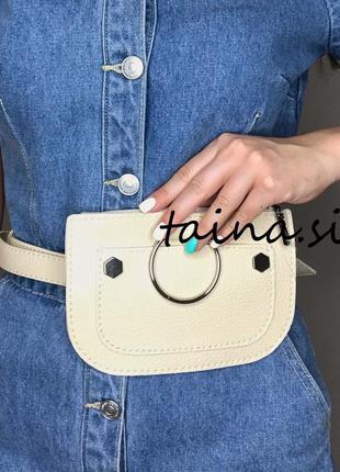 Базовая поясная сумка бежевая сумочка на пояс клатч с кольцом
