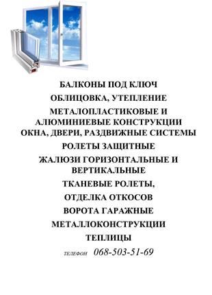 Балконы под ключ Окна Двери Ролеты Ворота Металлоконструкции