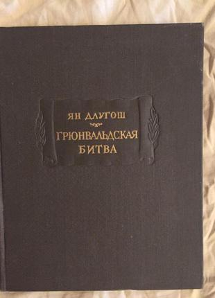 """Ян Длугош """"Грюнвальдская битва"""".Серия """"Литературные памятники"""""""