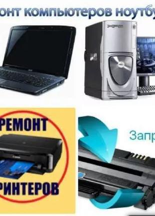 Ремонт, обслуговування принтерів, мфу, заправка картриджів. чи не