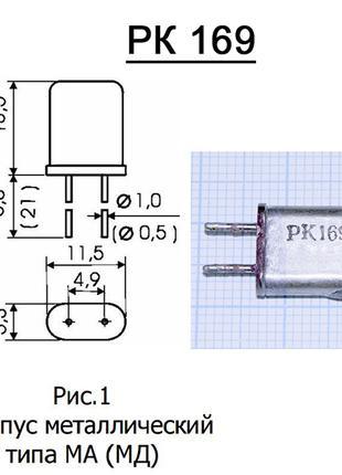 Кварцы.Кварцевые резонаторы РК - 169