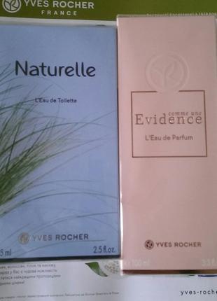 Набор Comme une Evidence 100мл и Naturelle Yves Rocher Ив Роше