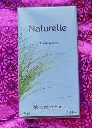 Туалетная вода Naturelle 75мл Ив Роше Yves Rocher снята с про-ва