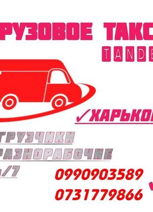 Квартирные, офисные переезды в Харькове